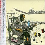 細野晴臣トリビュート・アルバム - Tribute to Haruomi Hosono -