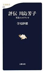 評伝 川島芳子―男装のエトランゼ