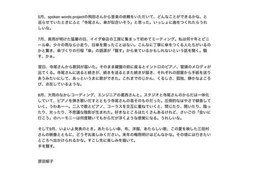 イイダ傘店 1 .jpg