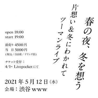 640px片想い冬にわかれてツーマン (1).jpg