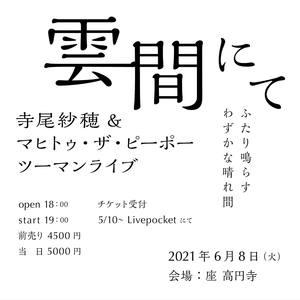 座・高円寺2 マヒトゥザピーポーツーマン.jpgのサムネイル画像