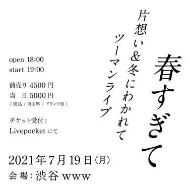 www 片想い&冬にわかれて ツーマン.jpg