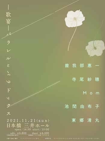 2021.11.21 日本橋三井ホールフライヤー.jpg