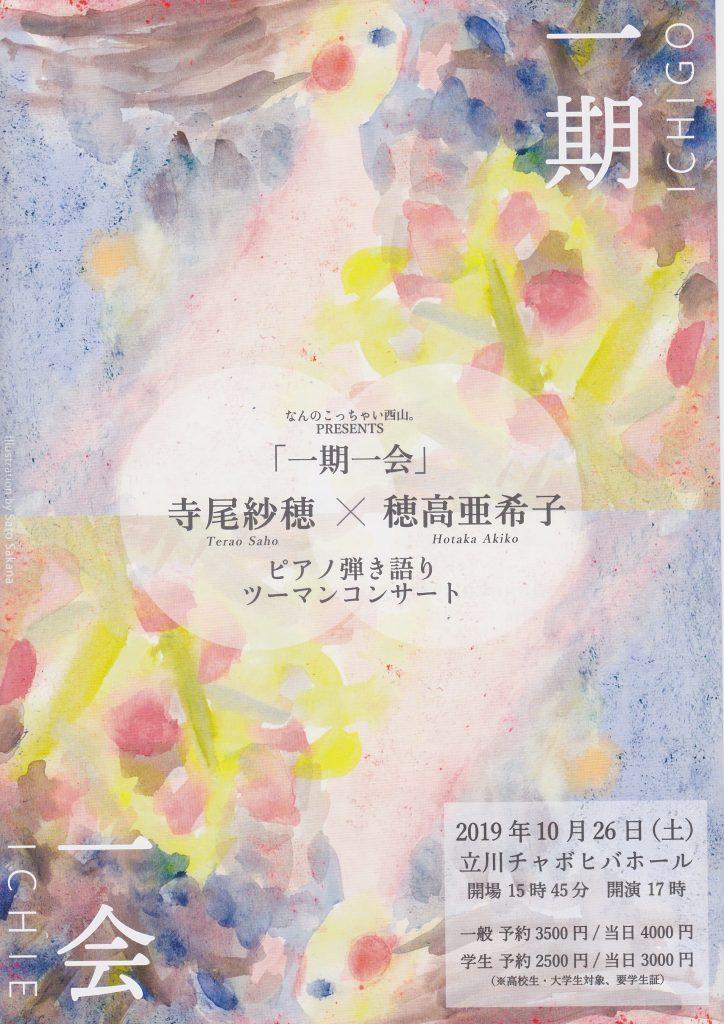 nishiyama-724x1024.jpg